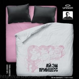 Постельное белье «Unison» от Дениса Симачева. Ай эм принцесс