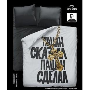 Постельное белье «Unison» от Дениса Симачева. Пацан сказал