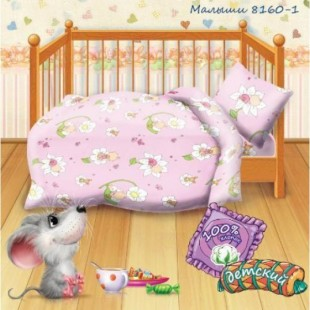 Детское постельное белье «Кошки-мышки». Малыши